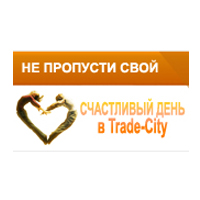 День счастья от Trade-City!