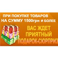 Дарим подарок при покупке от 1500 грн