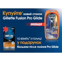 Отримайте бальзам після гоління в подарунок від Gillette