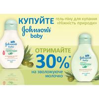 Знижки -30% на гель-пінку для купання Johnson`s Baby