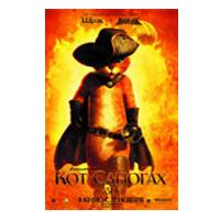 Приходи на «Кота в сапогах» в IMAX 3D — получай подорок