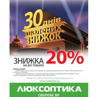 Скидка 20% в г. Харьков