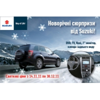 Новогодние сюрпризы от Suzuki на Печерске!