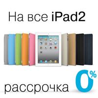 Рассрочка на все модели iPad 2
