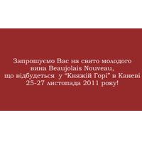Запрошуємо Вас на свято молодого вина Beaujolais!