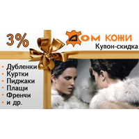 Купон - скидка 3%