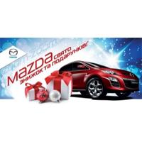 Праздник скидок и подарков от Mazda!