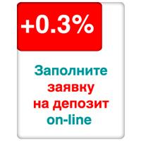 Он-лайн заявка на оформление депозита