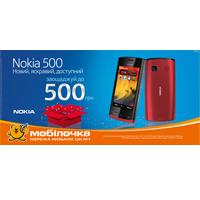 Акция от Nokia