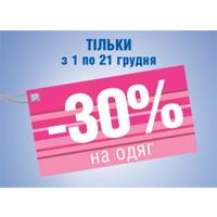 Скидка «-30%» на одежду
