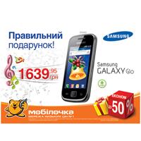 Акция на телефоны Samsung, скидка до 50%!