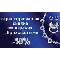 Гарантированная скидка на изделия с бриллиантами – 50%