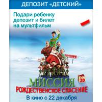 Credit Agricole подарит Вашим детям билеты на Рождественский мультфильм