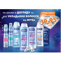 Спеціальна ціна на засоби з догляду та для укладання волосся ТМ Nivea