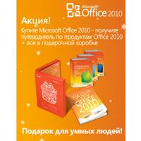Новогодняя акция от Microsoft Office