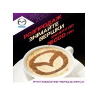 Снимайте сливки: распродажа автомобилей Mazda 2011