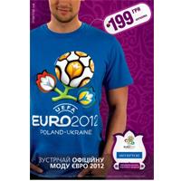 Лучший подарок к 23 февраля – футболка ЕВРО-2012!