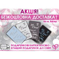Безкоштовна доставка подарункових карток КОСМО!