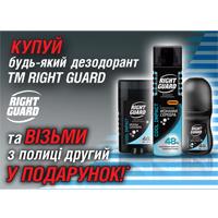 Бажаєте дезодорант ТМ Right Guard за 5 копійок