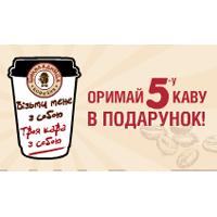 Пятое кофе в подарок!