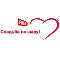 Свадьба бесплатно в Днепропетровске