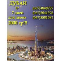 тур в Дубаи по суперцене
