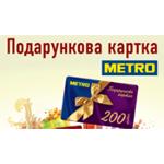 Подарочные карты METRO