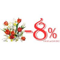 Скидка к 8 марта от Tupperware. Минус 8 %