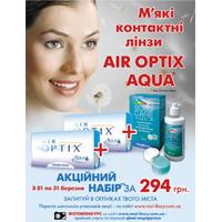 Покупаешь контактные линзы Air Optix Aqua, получаешь подарок