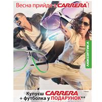 Акция «Весна прийде з Carrera»
