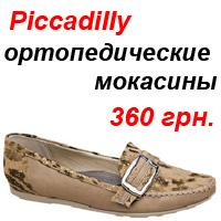 Ортопедические мокасины Piccadilly. Made in Brazil со скидкой