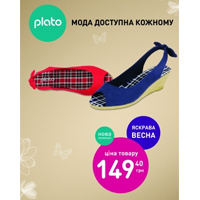 Встечайте весну в обуви ТМ «PLATO»!
