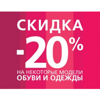Скидка -20% на некоторые модели обуви и одежды