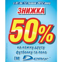 Скидка 50% на футболки и поло ТМ Demix