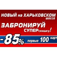 -85% на первые 100 карт Sport Life на Харьковском