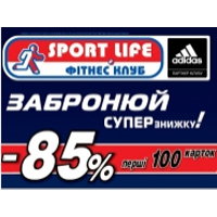 -85% на 100 абонементов в Sport Life на Теремках!