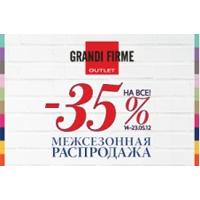 -35%! Межсезонная распродажа в Grandi Firme! -35%