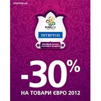 Получи скидку 30% на товары с символикой EURO 2012