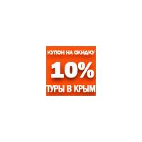 Скидочный купон на туры в Крым