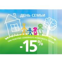 Скидка -15% в честь Международного Дня Семьи!