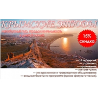 Крымские Этюды