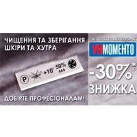 Акция! Хранение меховых изделий -30%