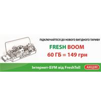 Акційний тариф «Fresh-Boom»