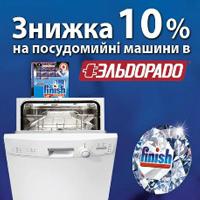 Скидка 10% на посудомоечные машины по купону Finis