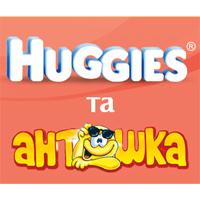 Акция от Антошка и Huggies!
