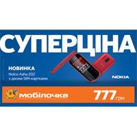 Мобилочка и Nokia возвращают деньги за покупки!