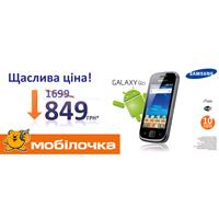 Счастливая цена на смартфоны Samsung!