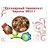 Кулинарный Чемпионат Европы 2012!