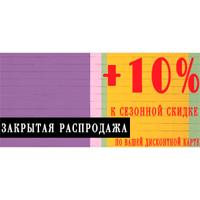 Скидка до 50 +10% для обладателей д/к Grandi Firme!