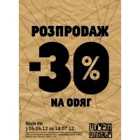 Распродажа в Urban United − скидки до 30% на одежду